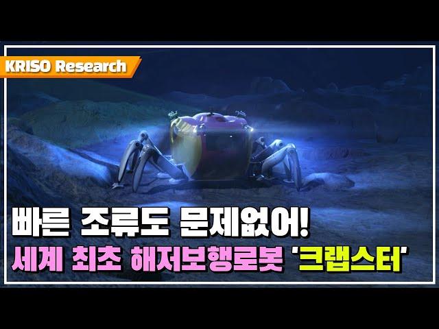 빠른 조류도 문제없어! 세계 최초 해저보행로봇 `크랩스터`