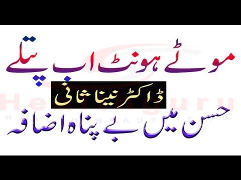 hont patla karne ka tarika in urdu|pink lips|lighten lips|home remedies for pink lips