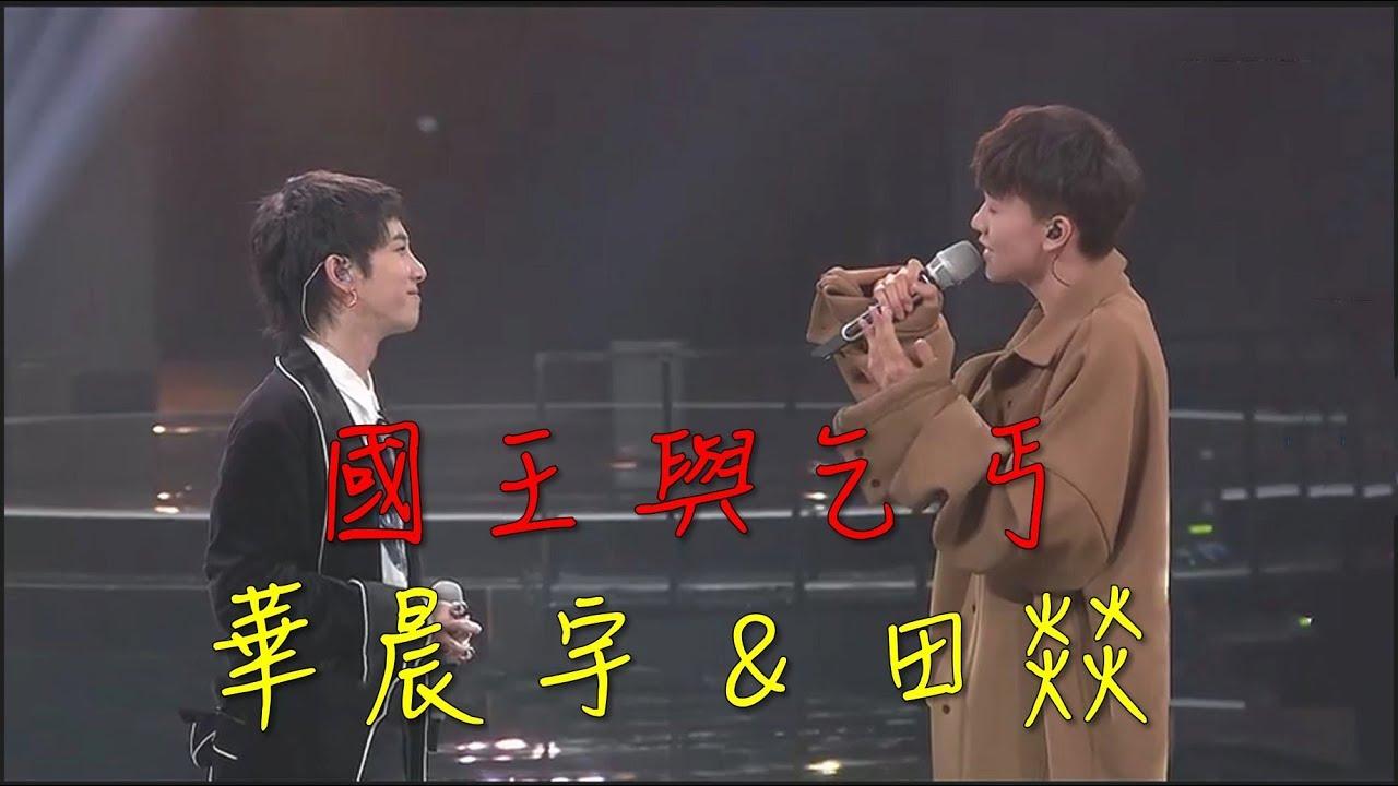 華晨宇&田燚 - 國王與乞丐(降雜音歌詞版) - YouTube