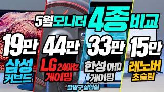 5월특가 모니터 추천 4종 비교 삼성 vs LG vs …