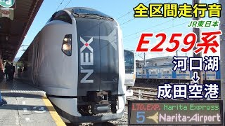 【全区間走行音】E259系N'EX 河口湖→成田空港 (2018.11)