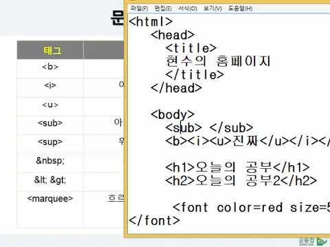 [공룡컴] HTML강좌 - 1강(2)