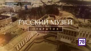 """""""Русский музей. Открытия."""""""