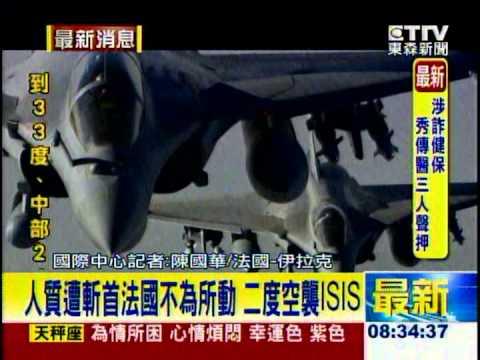 [東森新聞]最新》人質遭斬首法國不為所動 二度空襲ISIS
