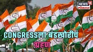 Congressला बंडखोरीचं ग्रहण,काँग्रेस-राष्ट्रवादीच्या गडात भाजप राजकीय स्ट्राईक | GAVAKADCHYA BATMYA