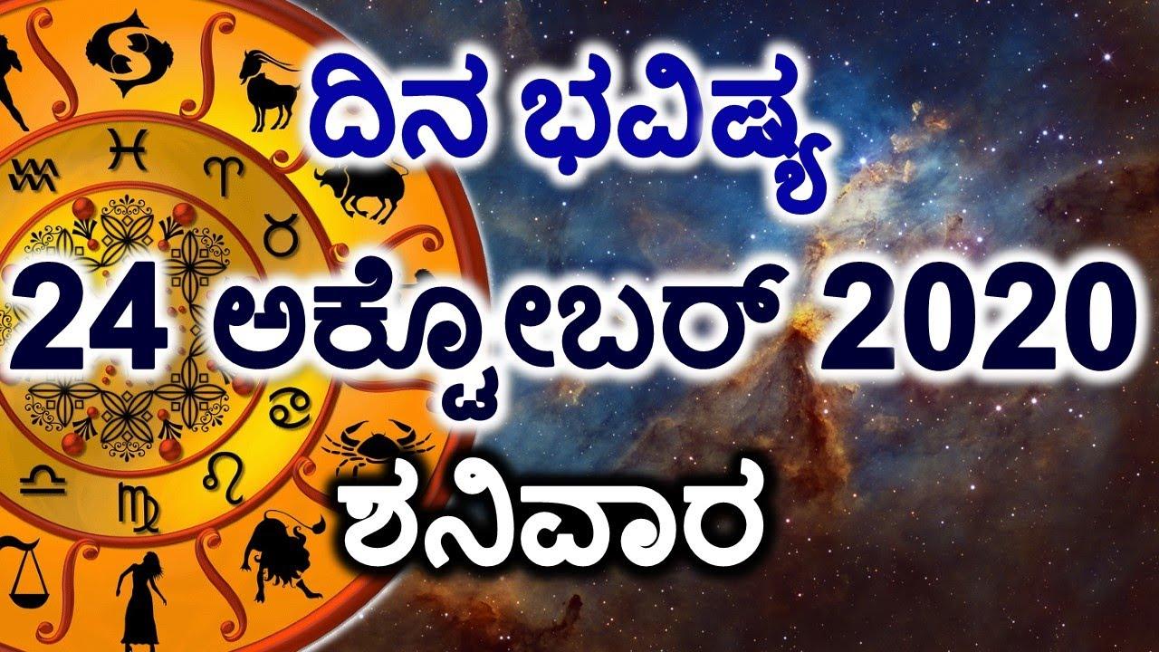 Dina Bhavishya   24 October 2020 2020   Daily Horoscope   Rashi Bhavishya Today Astrology in Kannada
