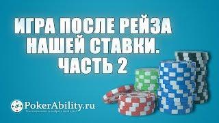 Покер обучение | Игра после рейза нашей ставки. Часть 2