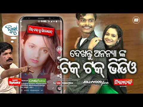 Tiktok Ananya Mohanty Actress of Chirkut Odia Movie - Papu Pom Pom New Film - CineCritics