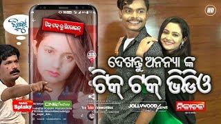 Tiktok Ananya Mohanty Actress of Chirkut Odia Movie Papu Pom Pom New Film CineCritics