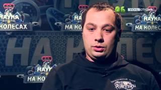 НАУКА НА КОЛЕСАХ Сезон 2 Выпуск 8