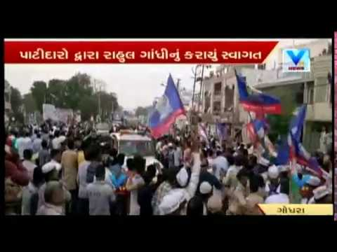 Rahul in Gujarat: Rahul Gandhi Grand Welcome by Paditar Leader at Godhra | Vtv News