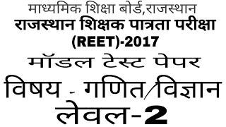 REET 2017 science-Maths Online Test-01