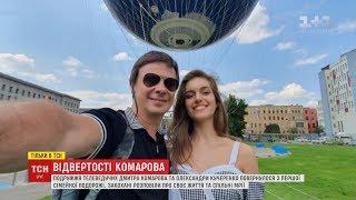 Скачать Комаров та Кучеренко розповіли про подружнє життя і спільні мрії