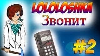 ЛОЛОЛОШКА звонит #2 : Вы заказывали ЛОЛОЛОШКУ? (LOL)