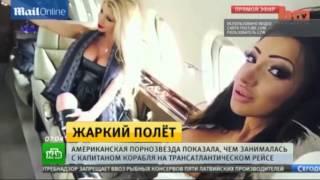 """Рейс с """"клубничкой""""  пилот устроил кутеж с порнозвездой в кабине лайнера"""