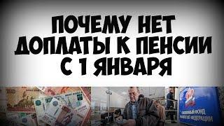 Почему нет доплаты к пенсии после индексации с 1 января