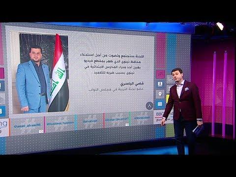 بي_بي_سي_ترندينغ | فيديو مدرس في #العراق ينهال ضربا على التلاميذ يتحول إلى أزمة وطنية