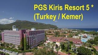 Overview hotel:  PGS Kiris Resort 5 * (Turkey / Kemer)(Отель Kiris Resort располагается у подножья Торосских гор, прямо на побережье Средиземного моря. Аэропорт Анта..., 2016-08-04T05:39:22.000Z)