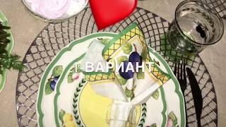 Сервировка стола / Праздничный стол / Стол для гостей / Посуда Villeroy Boch / Pip Studio / French