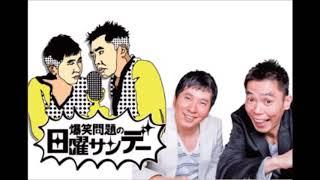 ジャニーズ「ふぉ~ゆ~ 」福田悠太、辰巳雄大  爆笑問題日曜サンデー 2020/01/26