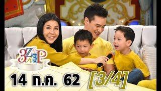 3 แซบ (3/4) I14 ก.ค. 62 I คุณพ่อแวมไพร์สุดหล่อ ปีเตอร์ คอร์ป และลูกๆตัวแสบ