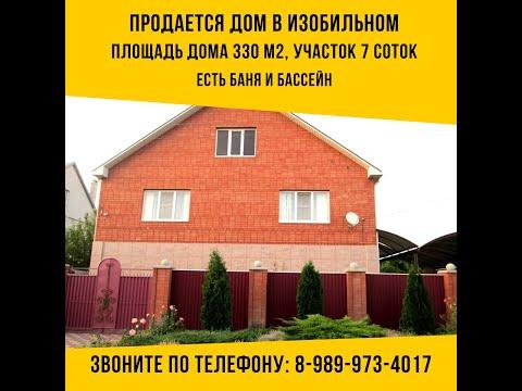 Дом 330 м2 в г Изобильный Ставропольский край