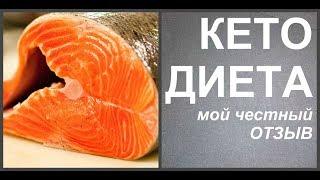 Кето-диета: мой честный отзыв