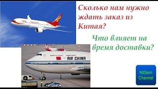 видео Время доставки посылки из Китая