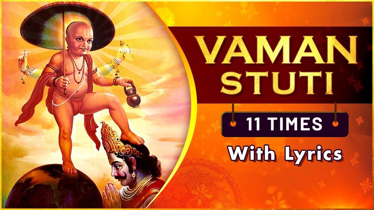 वामन स्तुती   Vaman Stuti 11 Times With Lyrics   Lord Vishnu Powerful Mantra   Purusha Suktam