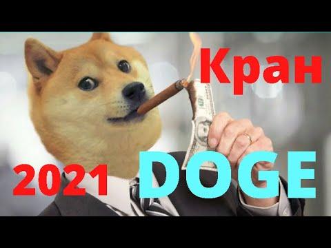 Новый жирный кран Dogecoin. Кран с моментальной выплатой на Faucet Pay.
