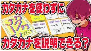 【マイクラ】カタカナ禁止の爆笑ゲーム!【カタカナーシ】