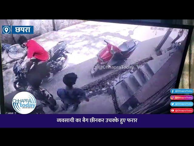 व्यवसायी का रुपयों से भरा बैग लेकर भागे उचक्के, CCTV में कैद हुई वारदात
