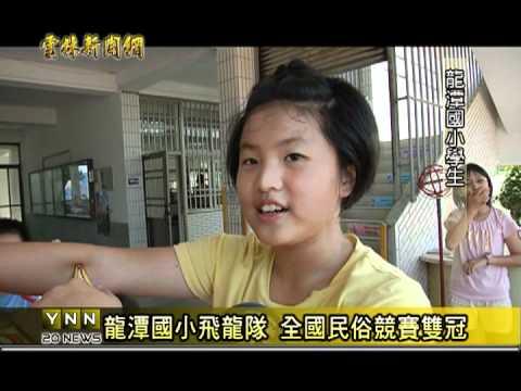 雲林新聞網-東勢龍潭國小飛龍隊全國第一