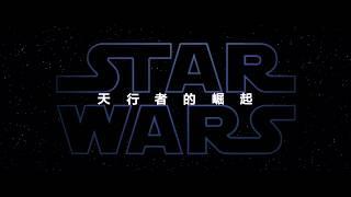 【STAR WARS:天行者的崛起】   西斯風暴兵出沒! 廣告天命篇 12.18(三)晚場起
