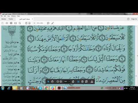 Eaalim Zoya - Surah An-Naba' Aya 6 to 12 from Quran .