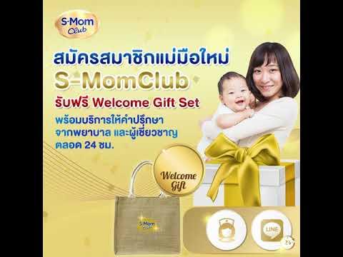 พิเศษ! สำหรับคุณแม่มือใหม่ สมัครสมาชิกใหม่ กับ S-MomClub รับฟรี! Welcome Gift Set 1 ชุด