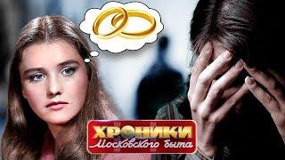 Любовь без штампа. Хроники московского быта   Центральное телевидение