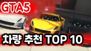 GTA5 분야별 차량 추천 TOP 10 (초보자 필독!…