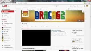 Как добавить трейлер на канал YouTube