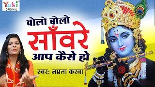 Latest Krishna Bhajan : बोलो बोलो साँवरे आप कैसे हो : Namrata Karwa : Bolo Bolo Sawre Aap Kaise Ho