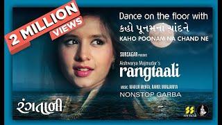 Kaho Poonam Na   Rangtaali 2018 રંગતાળી   Aishwarya Majmudar   Maulik Mehta, Rahul Munjariya