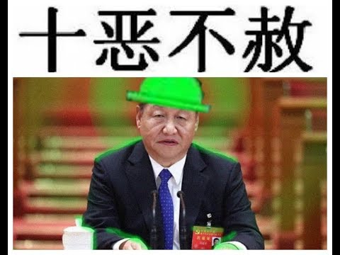 十惡不赦:台灣人數落習近平!
