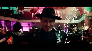 吉本坂46 CM 2ndシングル 「今夜はええやん」 Sony Music 2019.05.08 ON...