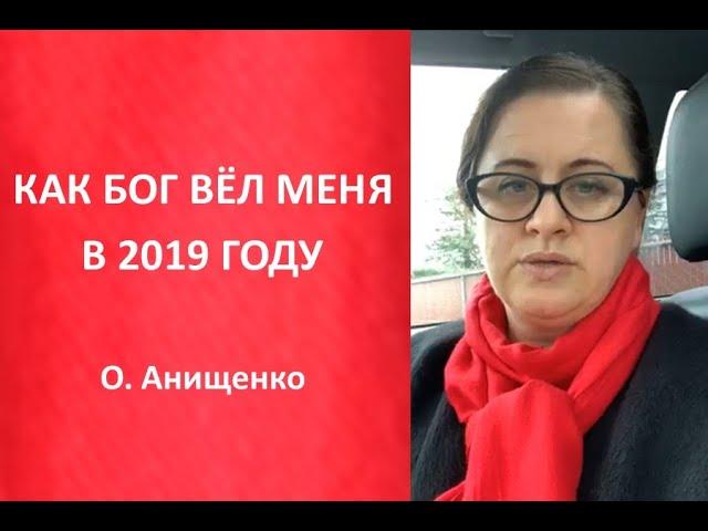КАК БОГ ВЁЛ МЕНЯ В 2019 ГОДУ - О. Анищенко
