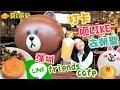 [窮L遊記·深圳篇] #14 LINE Friends Cafe︱打卡﹑呃like﹑去朝聖!