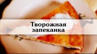 Творожная запеканка  Пошаговый рецепт с фото