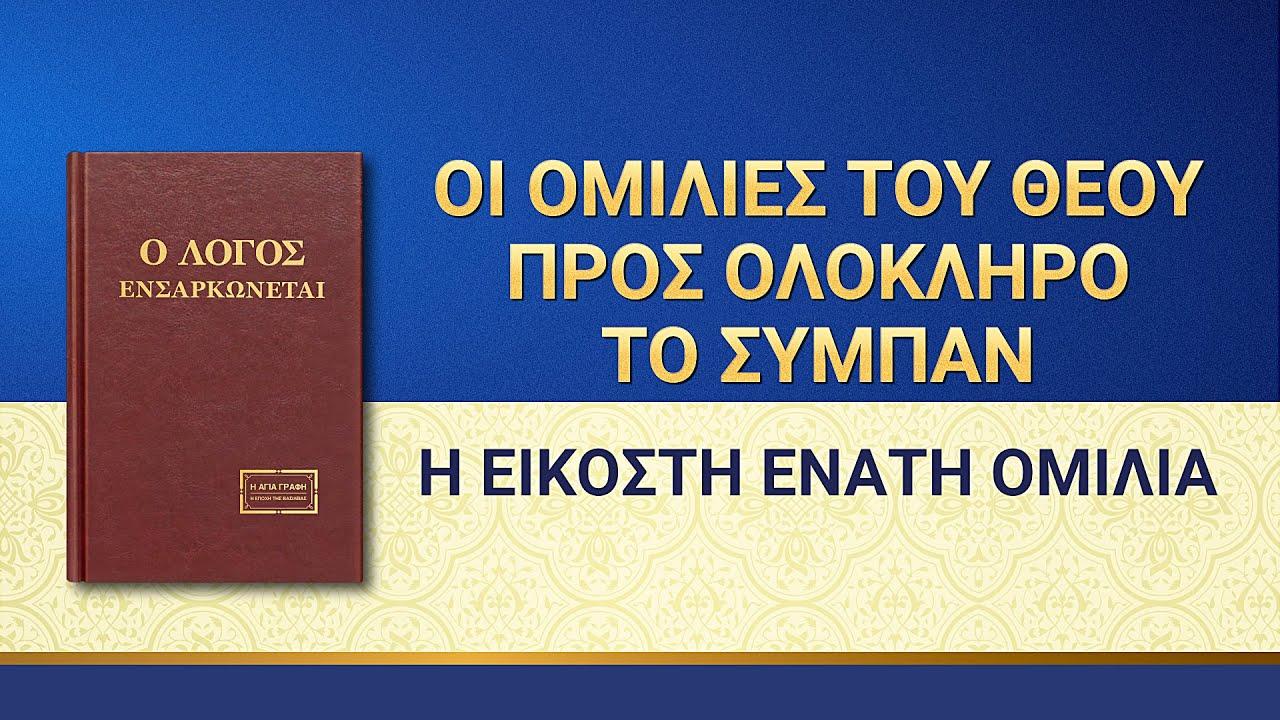 Ομιλία του Θεού | «Οι ομιλίες του Θεού προς ολόκληρο το σύμπαν: Η εικοστή ένατη ομιλία»