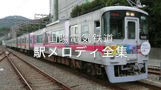 山陽電気鉄道 駅メロディ全集