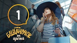 Будиночок на щастя. Сезон 1. Серия 1 | КОМЕДИЯ