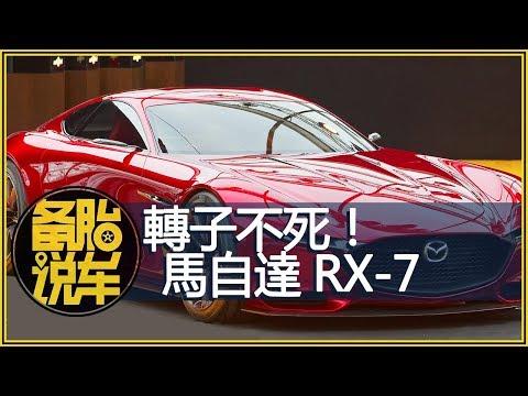 轉子不死!Mazda RX-7的前世今生
